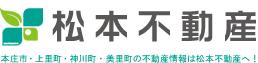 本庄市・上里町・美里町・神川町の不動産、賃貸情報なら地域密着型の「松本不動産」へお任せ下さい。