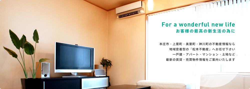 本庄市・上里町・美里町・神川町の不動産情報なら地域密着型の「松本不動産」へお任せ下さい。一戸建・アパート・マンション・土地など最新の賃貸・売買物件情報をご案内いたします